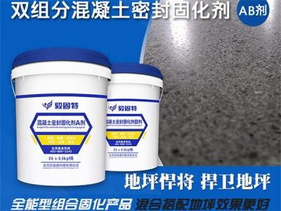 混凝土密封固化剂兑水比例和用量