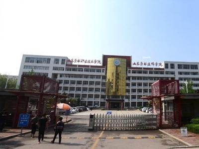 长清劳动技术学院