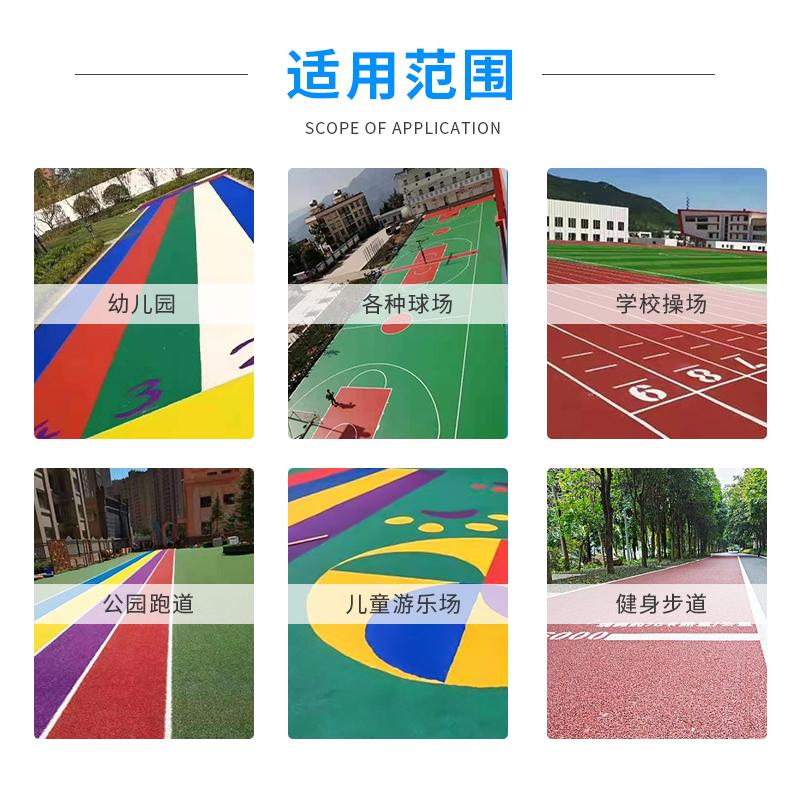 篮球场塑胶跑道施工