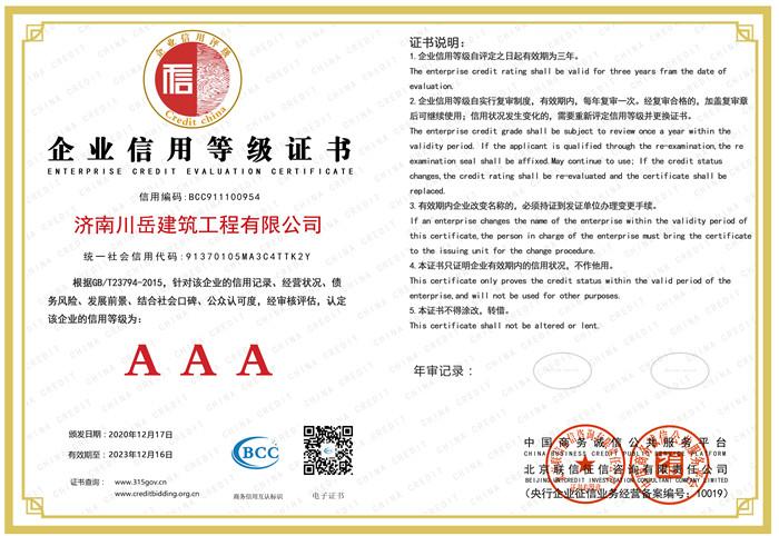 济南川岳建筑企业信用等级证书展示