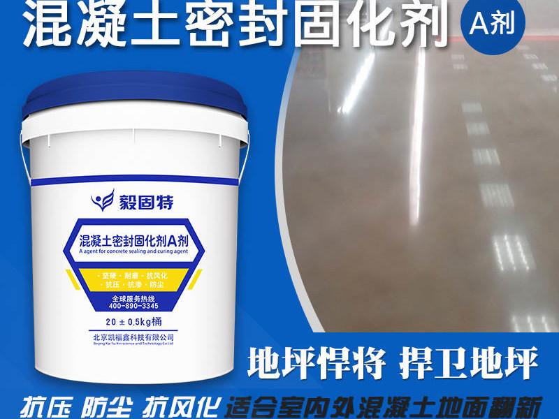 混凝土密封固化剂A剂 翻新用